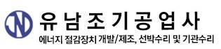 YOO-NAM MARINE ENGINEERING CO.  로고