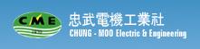 CHUNGMOO ELECTRIC &ENGINEERING CO.  로고