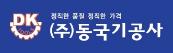 DONG KUK TOOLS CO.,LTD.  로고