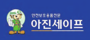AJINSAFE CO.,LTD.  로고