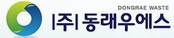 DONGRAE WASTE CO.,LTD.  로고