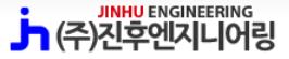 JINHU ENGINEERING CO.,LTD.  로고